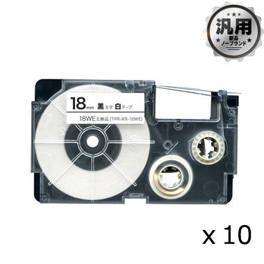 ネームランド テープカートリッジ XR-18WE対応 18mm/白テープ/黒文字 汎用品(新品・ノーブランド)<10個入>