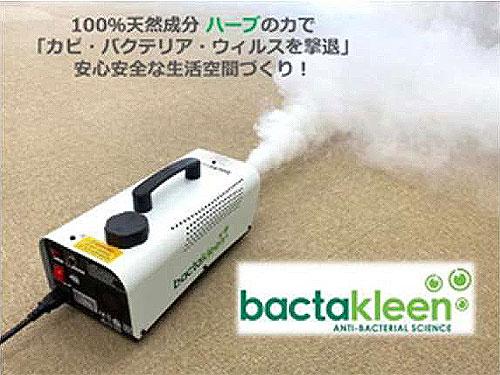 【除菌・抗菌・消臭】 バクタクリーン(bactakleen)サービス