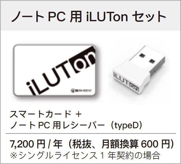 「イルトン for Windows10」 ノートPC用 iLUTonセット
