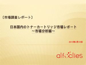 日本国内のトナーカートリッジ市場 ~市場分析編~ (調査責任者:畑 光治)