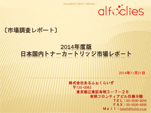 日本国内のトナーカートリッジ市場 ~完全版<DVD>~ (調査責任者:畑 光治)