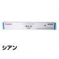NPG52 トナー キャノン iR-ADV C2020 C2030 C2220 C2230 青 シアン 純正