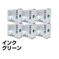 デュプロ:505/515インク/DP-23SII/24S/24SH(緑6本):汎用