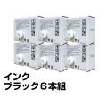 デュプロ:DS04L/DU04L/04LHインク/DP-S520/S620/S820(黒6本):汎用