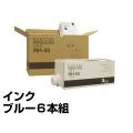 エディシス:HI-45インク/HQ-45/46/46F/65(青6本):汎用