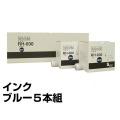 エディシス:HI-40インク/HQ-42/42S/43/43S(青5本):汎用