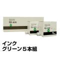 エディシス:HI-40インク/HQ-42/42S/43/43S(緑5本):汎用