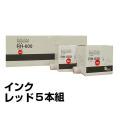 エディシス:HI-40インク/HQ-42/42S/43/43S(赤5本):汎用