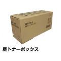 Bizhub C220 C280 C360 コニカミノルタ 廃トナーBOX WX-101 純正