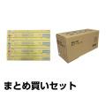 コニカミノルタ:BizhubC220/280トナー(黒・青・赤・黄4色)とWX-101廃トナーボックス:輸入純正