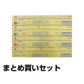 コニカミノルタ:BizhubC220/280トナー(黒・青・赤・黄4色):輸入純正