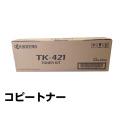 京セラ:KM2550/2550F/TK422対応トナー(TK421):輸入純正