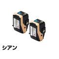 PR-L9100C トナー NEC PR-L9100C-13W 青 シアン 2本 セット 純正
