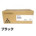 リコー RICOH SPトナー4500 ブラック/黒 純正 SP 3610 SP 3610SF SP 4500 SP 4510 SP 4510SF 用トナー
