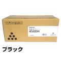 リコー RICOH SPトナー4500H ブラック/黒 純正 SP 4500 SP 4510 SP 4510SF 用トナー