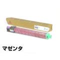SP トナー C830 リコー SP C830 IPSiO SPC830 SPC831 赤 マゼンタ 純正