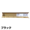 リコー:imagio MP トナー C2200(黒):純正
