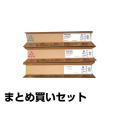リコー:imagio MP トナー C3000(青・赤・黄3色):純正