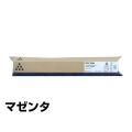 リコー:imagio MP トナー C5000(赤):純正