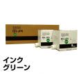 i-10 インク リコー 印刷機 サテリオ Lt B300 緑 5本 汎用