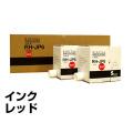 i-30 インク リコー 印刷機 RICOH N200 N300 i-30 赤 5本 汎用