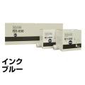 タイプ400 インク リコー 印刷機 サテリオ A410 A411 青 5本 汎用