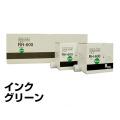 タイプ400 インク リコー 印刷機 サテリオ A400 A401 緑 5本 汎用