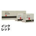 タイプ400 インク リコー 印刷機 サテリオ A410 A411 赤 5本 汎用