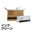 タイプI インク リコー 印刷機 サテリオ A450 A460 A650 DD6650 緑 グリーン 6本 汎用