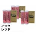 FR RP インク リソー 印刷機 FR391 FR393 FR395 赤 6本 汎用