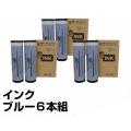 リソー Dタイプ インク S-6553 青 6本 汎用 B4 印刷機 SD5430 SD5480 MD5450 用インク