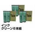 リソー Dタイプ インク S-6554 緑 6本 汎用 A3 印刷機 SD5630 SD5680 MD5650 MX5650 用インク