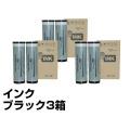 リソー Dタイプ インク S-6542 黒 ブラック 6本 汎用 B4 印刷機 SD5430 SD5480 MD5450 用インク