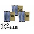 リソー Dタイプ インク ミディアムブルー 6本 汎用 B4 印刷機 SD5430 SD5480 MD5450 用インク