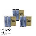 リソー Iタイプ インク 青 ブルー 6本 汎用 A3 印刷機 RX570 RX670 RX770 RX777 MX770 用インク