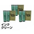 リソー Iタイプ インク 緑 グリーン 6本 汎用 B4 印刷機 RX530 RX630 RX730 RX737 MX730 用インク