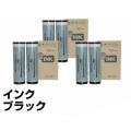 リソー Iタイプ インク S-2378 黒 ブラック 6本 汎用 B4 印刷機 RX530 RX630 RX730 RX737 MX730 用インク