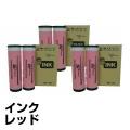リソー Iタイプ インク 赤 レッド 6本 汎用 A3 印刷機 RX570 RX670 RX770 RX777 MX770 用インク