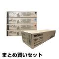 T-FC30 トナー 東芝 T-FC30J e-studio 2050c 2550c 2051c 2551c 4色 + 廃トナーボックス 純正
