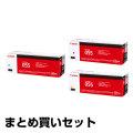 キヤノン CANON トナーカートリッジ055/CRG-055 カラー3色/シアン/マゼンタ/イエロー 純正 LBP664C