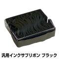 エプソン VP-2300 リボンパック VP3000RC2 詰替 サブリボン 12本 黒 ブラック 汎用 VP2300 VP-2200