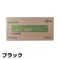 富士通 環境共生トナー LB319BF 黒/ブラック 純正 0896124 XL-9320 用トナー