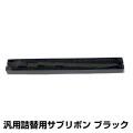 APTI M653 M643 詰替 サブリボン 01089 6本 黒 ブラック 汎用 V850 V830 ガイド無し