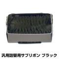 APTI V800 M603 詰替 サブリボン 04288 12本 黒 ブラック 汎用 S1000 S1100
