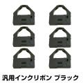 IBM リコー 5577 リボン カートリッジ QR9006 38F5765 6本 黒 ブラック 汎用 5577-G05