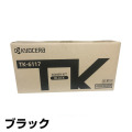 TK-6116 トナー 京セラ TASKalfa 2510i 2520i 大容量 輸入純正