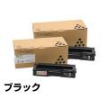 SP トナー C220 リコー IPSiO SPC220 SPC230 黒 ブラック 2本 純正