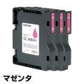リコー RICOH SGカートリッジGC41MH マゼンタ/赤3本 純正 Lサイズ GC41MH、SG7100、SG7200 用インクカートリッジ
