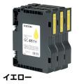 リコー RICOH SGカートリッジGC41YH イエロー/黄3本 純正 Lサイズ GC41YH、SG7100、SG7200 用インクカートリッジ