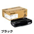 リコー RICOH SPトナーカートリッジ2300H ブラック/黒大容量 純正 SP 2300L 用トナー